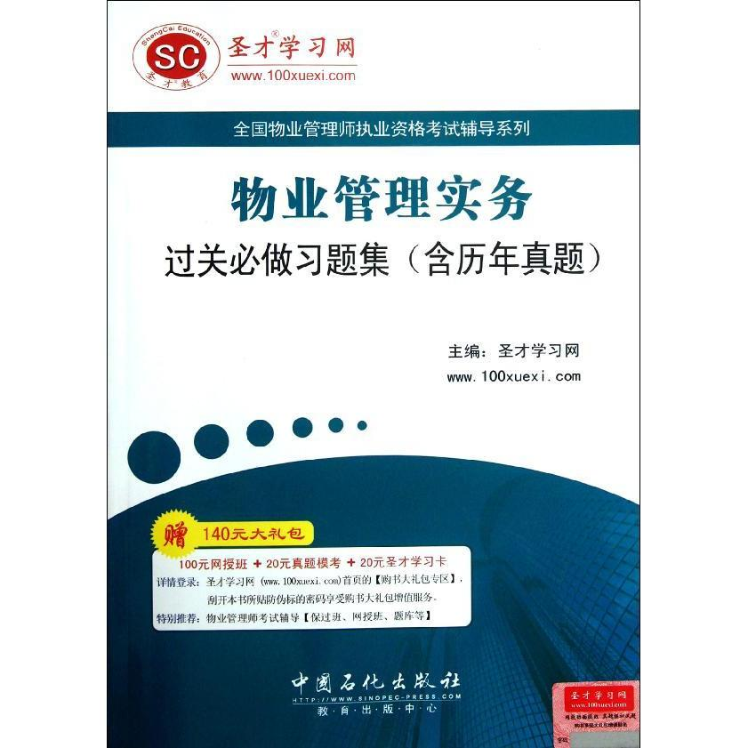 St. only property management practice clearance must do problem sets (including the years zhenti) selling books genuine