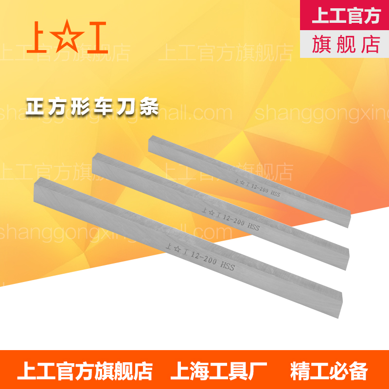 Stage a square turning white steel bars white blades turning white blades superhard white steel high speed steel strip square turning white blades article