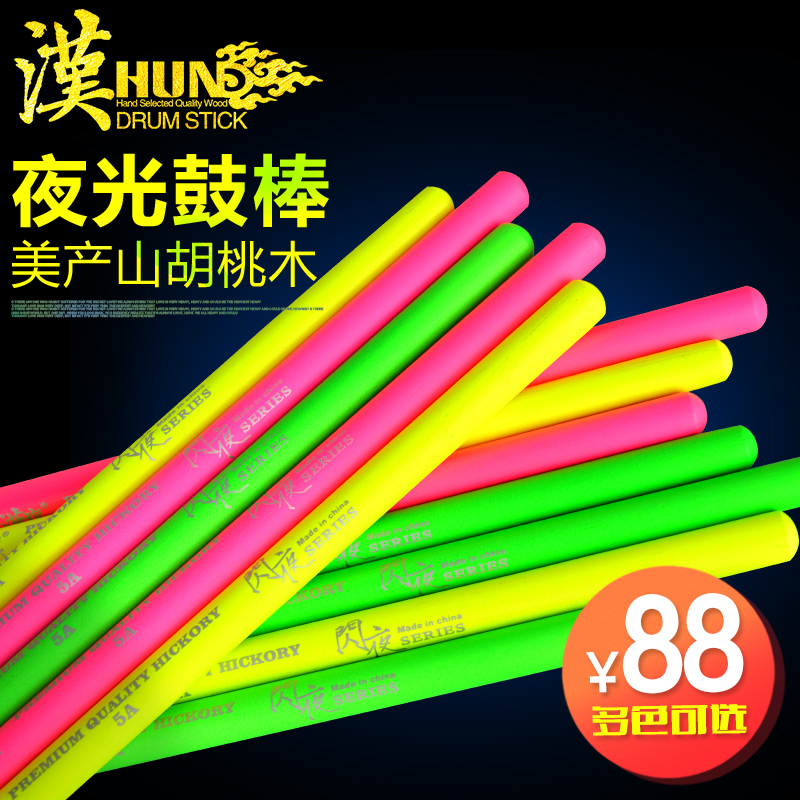 Stage with hun chinese brand drumsticks 7a drumsticks drum sticks drumsticks 5a walnut fluorescence night flash professional chinese flag Drumsticks