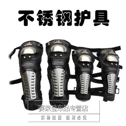 Stainless steel brace stab wear denim motorcycle protective gear leggings knee elbow brace knight