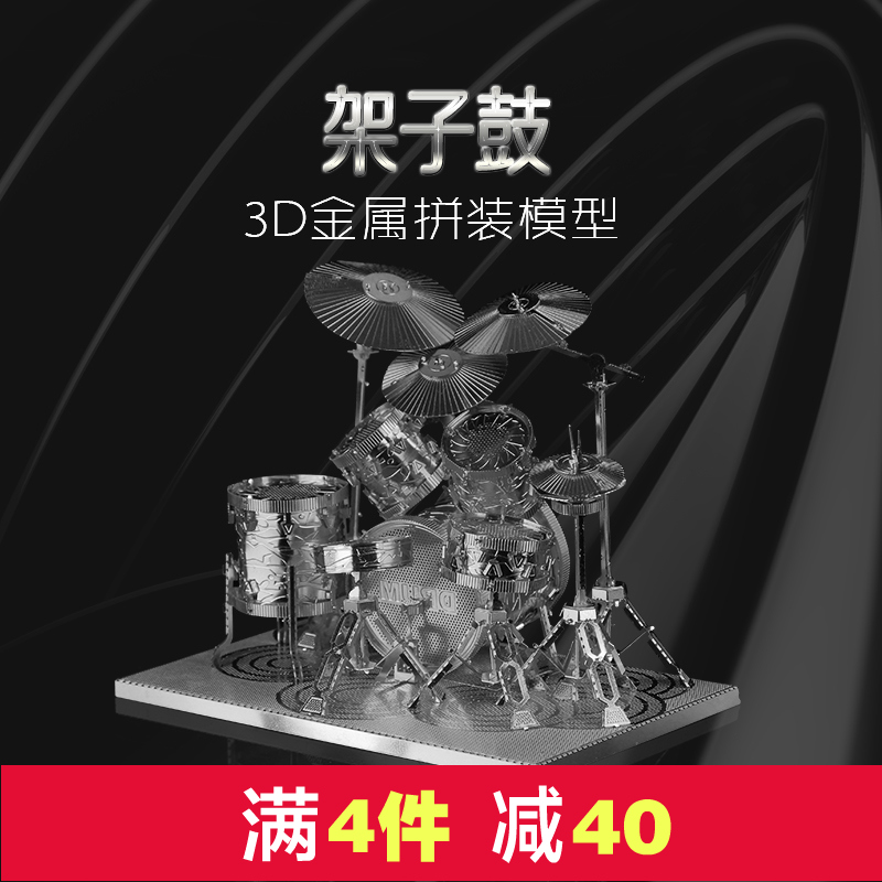 Stainless steel model source model instruments drums creative metal puzzle assembled three-dimensional model