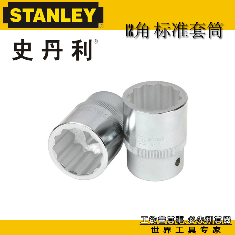 Stanley 89-635-1-22 19MM series metric 12 cents standard sleeve 35mm
