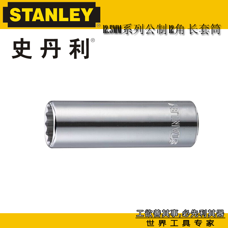 Stanley 92-959-1-22mm 5MM mm series metric 6 cents pneumatic long sleeve 10mm