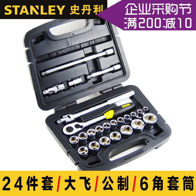 Stanley hand tools wrench socket tool set auto repair hardware tools combination package