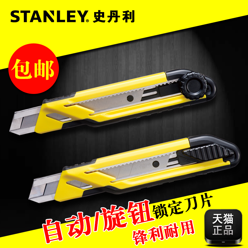 Stanley/stanley tools color handle imports of stainless steel knife utility knife wallpaper knife locking knob