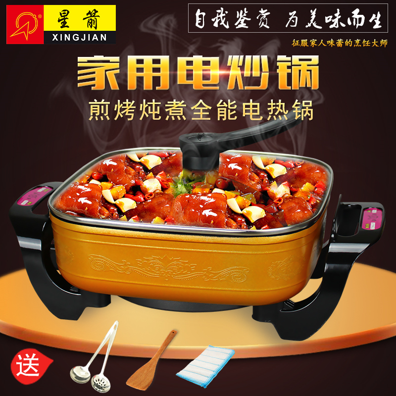 Star arrow cooker korean multifunction electric pan cooker cookers electric grill pan electric cooking pot cooker student dormitory home health