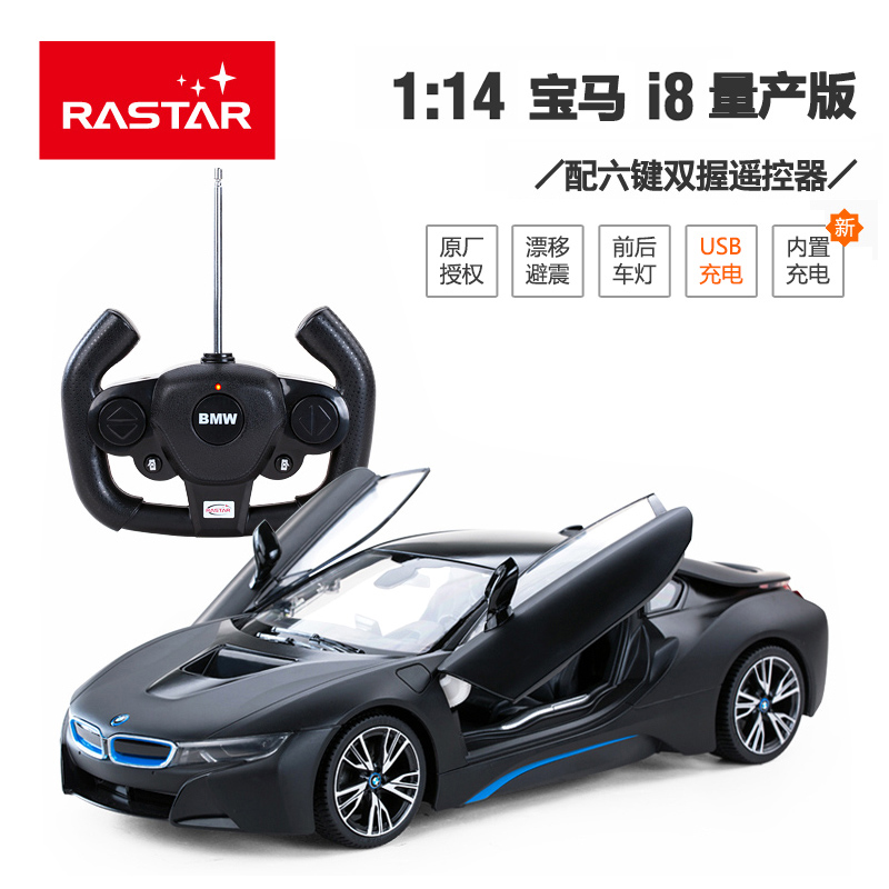 Star cars rastar charging electric remote control car bmw i8 boy children toy car model can open the door
