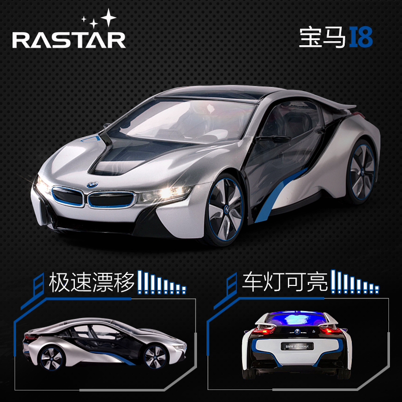 Star cars rastar remote control car bmw i8 1:14100 simulation model boy toy cars for children