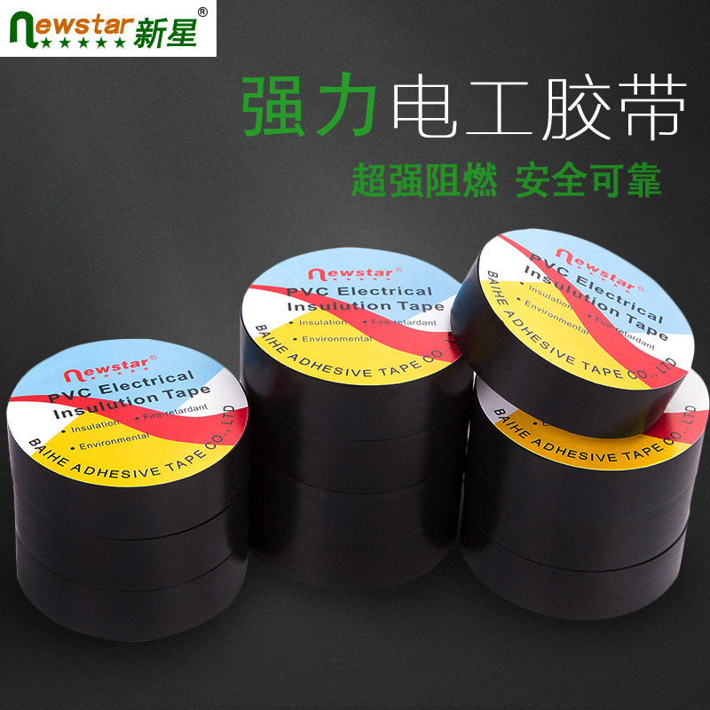 Star class a fire retardant insulation tape electrical tape adhesive black pvc electrical tape insulation tape width 7cm custom made to order