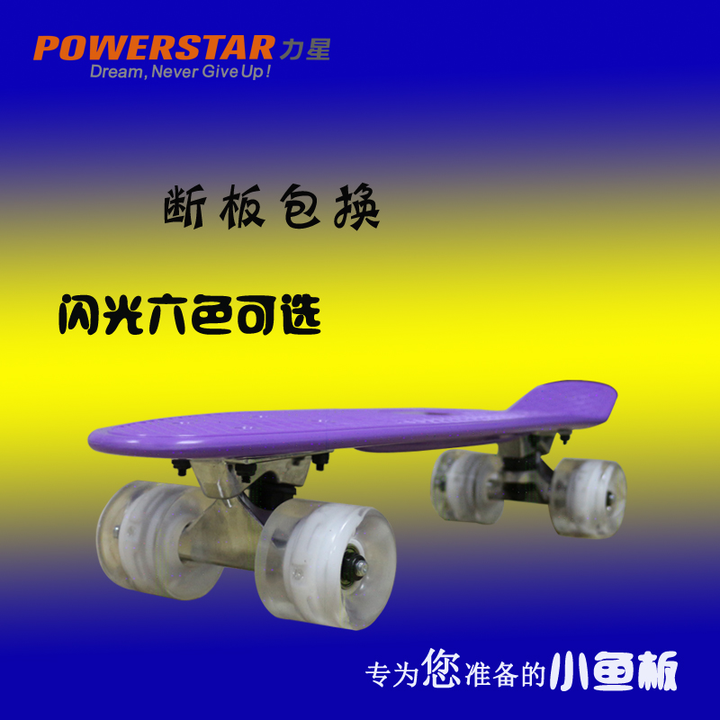 Star of the single rocker fish plate banana board skateboard four adult children skateboard skateboard scooter brush street big wheel car