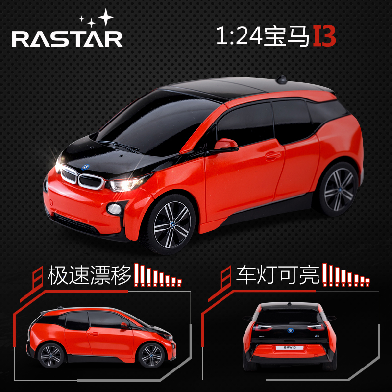 Star rastar remote control car bmw i34150å4160 1:242014 drivegrip car remote control car boy toy cars for children