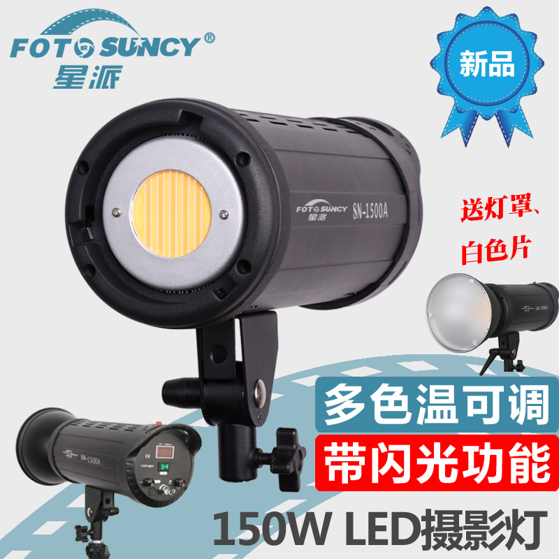Stars send 150 w color temperature led video light photography light photography portraits fill light flash color temperature of the sun lamp