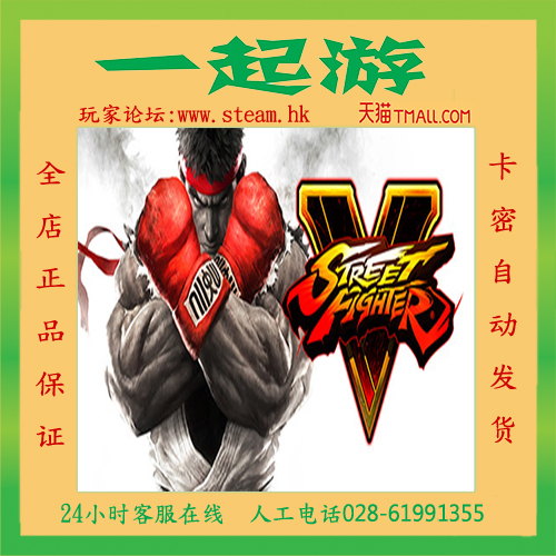 State district steam gift  v street fighter street fighter street fighter 5 street fighter 5 pc chinese genuine