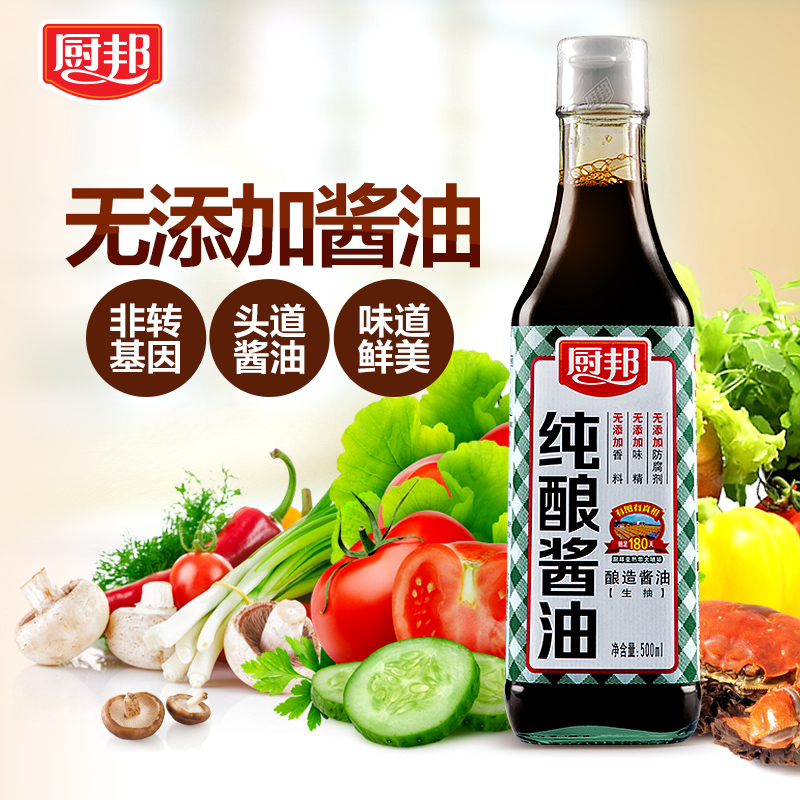 State of pure brewed soy sauce pefrson head and said zero added without adding soy sauce soy sauce seasoning condiment
