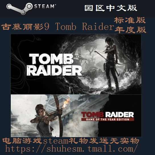 Steam pc chinese genuine spot tomb raider 9 standard edition/chinese version of the annual edition activation