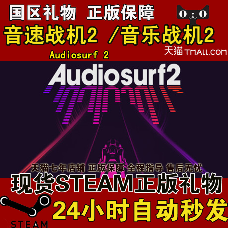 Steam pc genuine audiosurf 2 supersonic fighter 2 music fighter 2 state district gifts single
