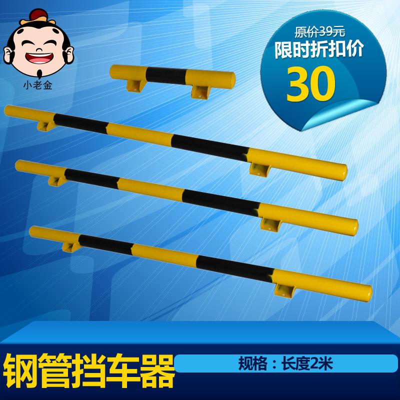 Steel channel steel pipe locator block cars parking garage parking block cars only retreat wheel locator car stop