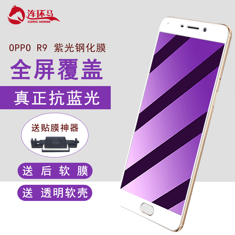 Steel membrane covering the full screen anti blu-ray r9m oppor9 female models tm phone film transparent film before color film proof drop resistance