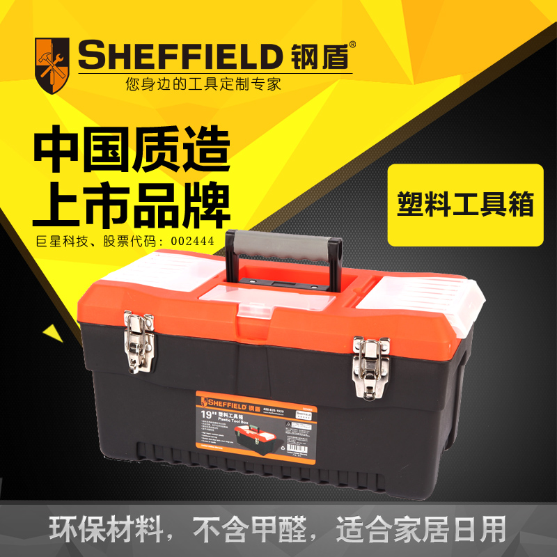 Steel shield large portable plastic toolbox multifunction home kit car spare parts storage box tool box