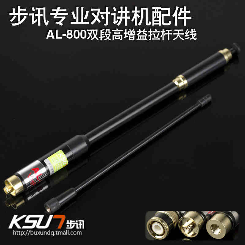 Step hearing AL-800 telescopic double segment talkie antenna u/v high gain antenna whip antenna effect