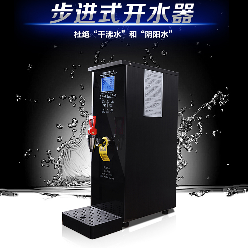 Stepping commercial boiling water machine microcomputer water dispensers water heating machine