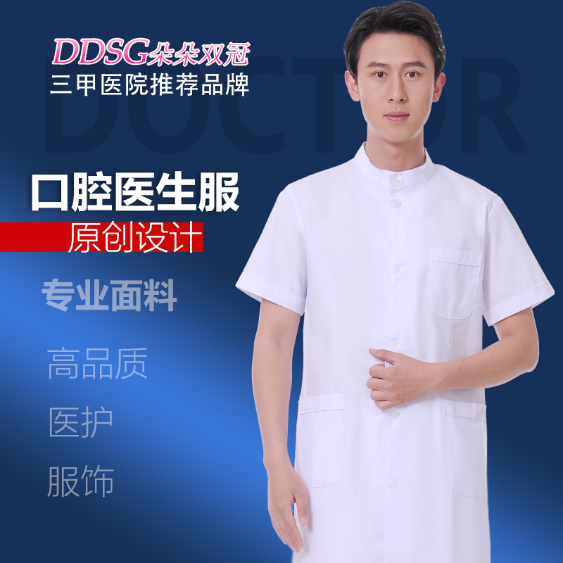 Stickin' dental crown men short sleeve summer clothes white coat beauty service doctor dr. bai dagua clothing
