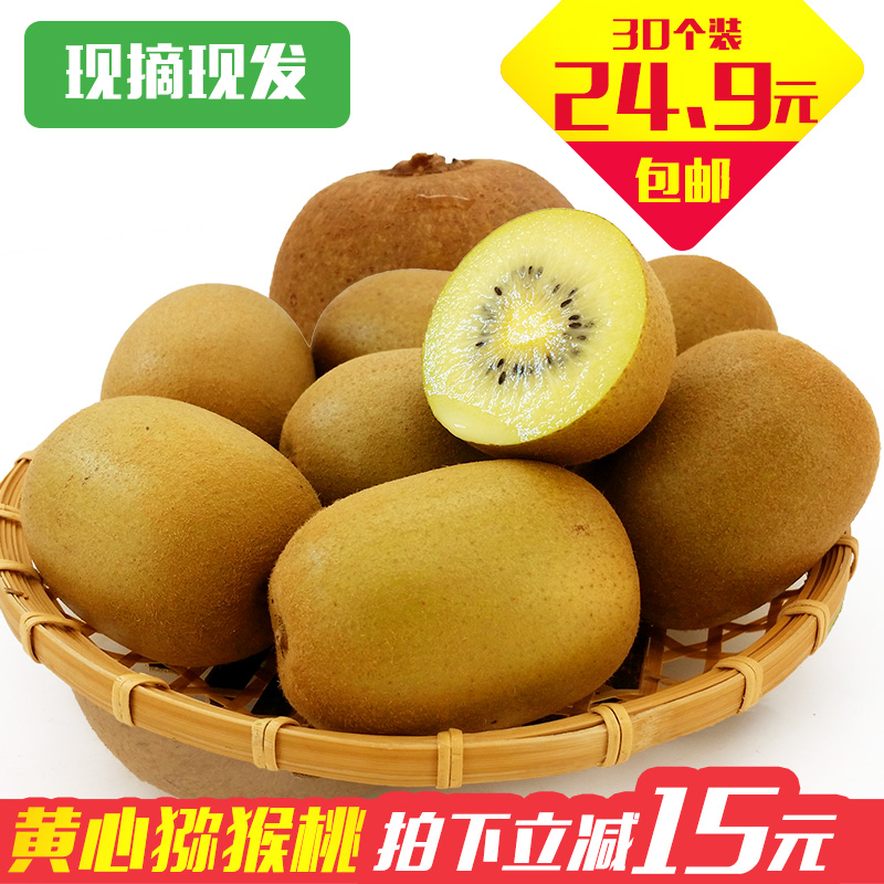 [Stock] sichuan specialty pujiang yellow heart kiwi kiwi 30 loaded with fresh fruit gold kiwi fruit non hearts