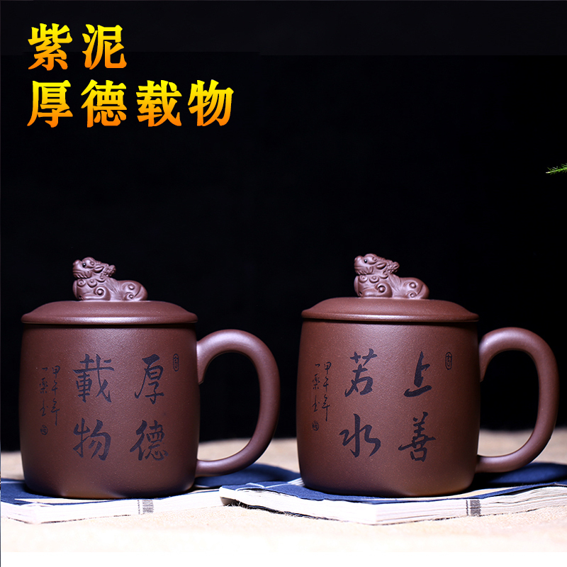 [Stock] the virtue of charity gifts handmade yixing purple clay ore yixing purple clay cup