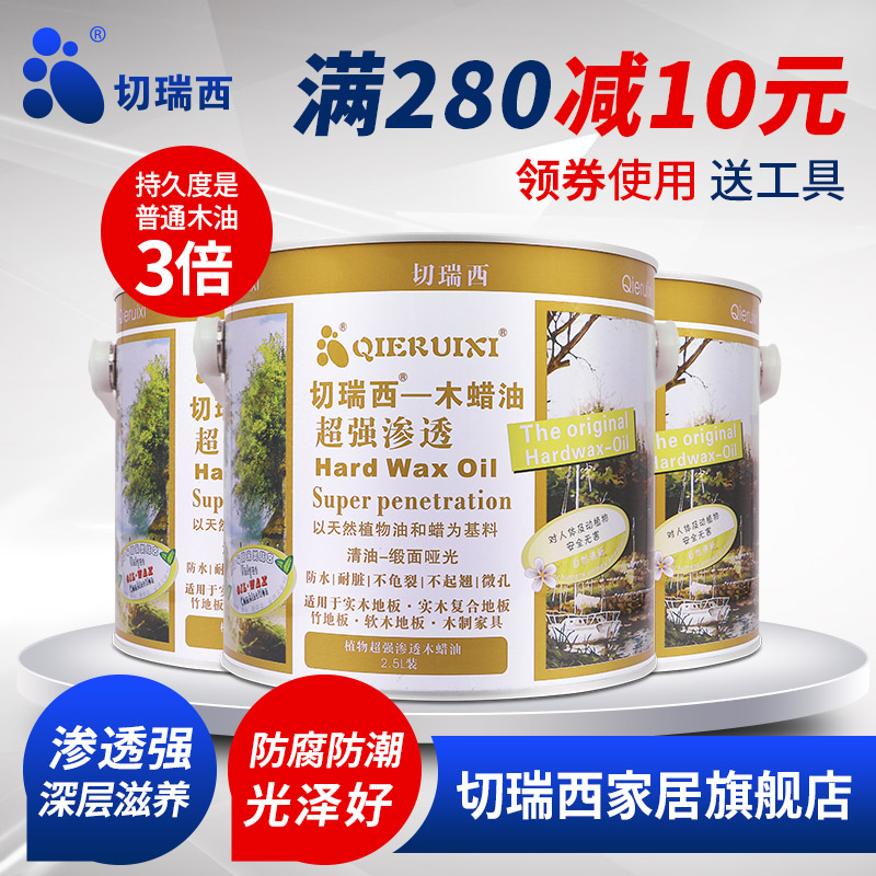 Strong penetration qierui xi wood wax wood oil edible vegetable oil paint wood furniture renovation wardrobe ceiling paint floor paint paint