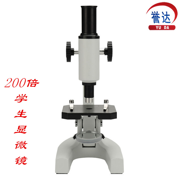 Student microscope 200 times 200 times the student biological microscope microscope metal teaching instrument