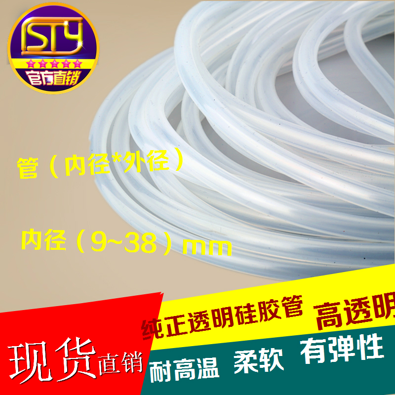 Sty seals imported materials and high transparent silicone tube of food grade soft rubber tube high temperature inside diameter of 9-38 Mm