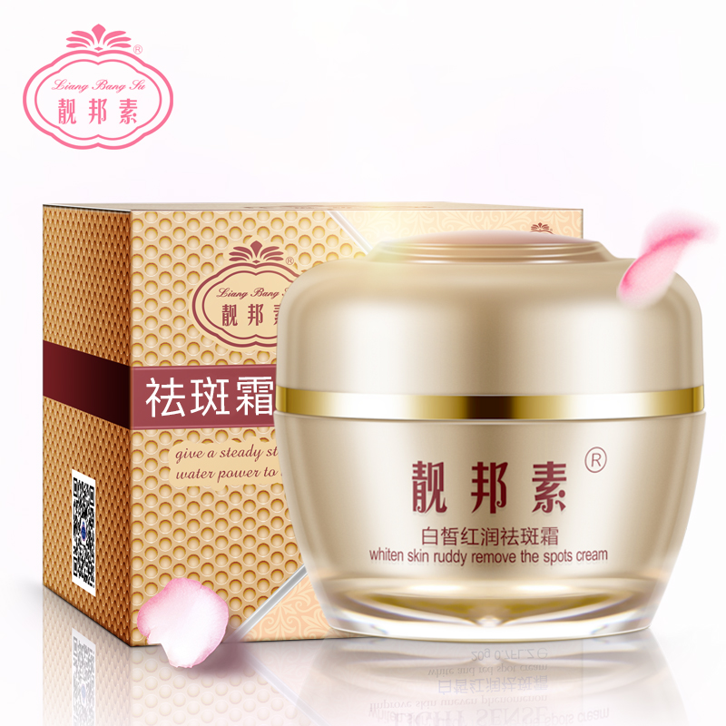 Su liang bang genuine freckle cream blemish cream whitening pigmentation genetic freckle speckle products for men and women between china and laos years