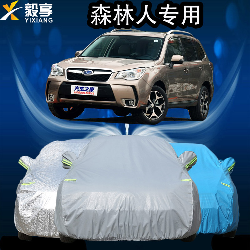 Subaru forester suv dedicated sunscreen thick sewing car hood insulation anti shade car cover rain and dust