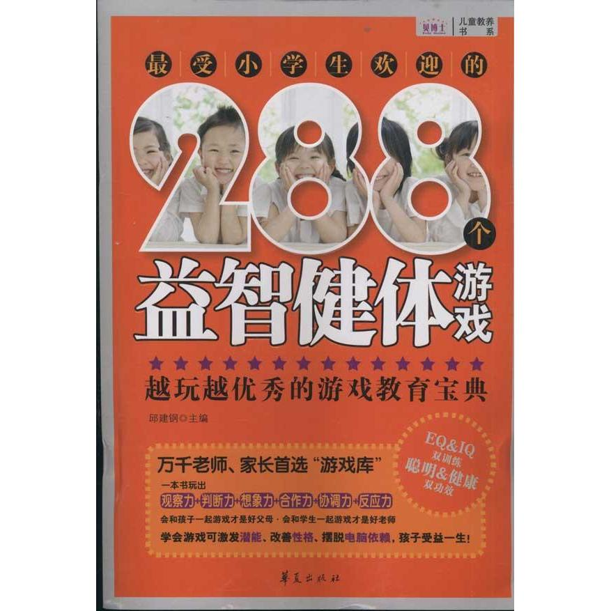 * Subject to primary school children welcome 288 thanmonolingualsat fitness game qiu jiangang xinhua bookstore genuine selling inspirational entertainment Figure books most pupils welcome 288 yi ji fitness games/child education book series