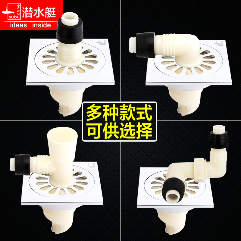 Submarine automatic drum washing machine full copper washing machine drain odor floor drain to drain large displacement TF50-10EX