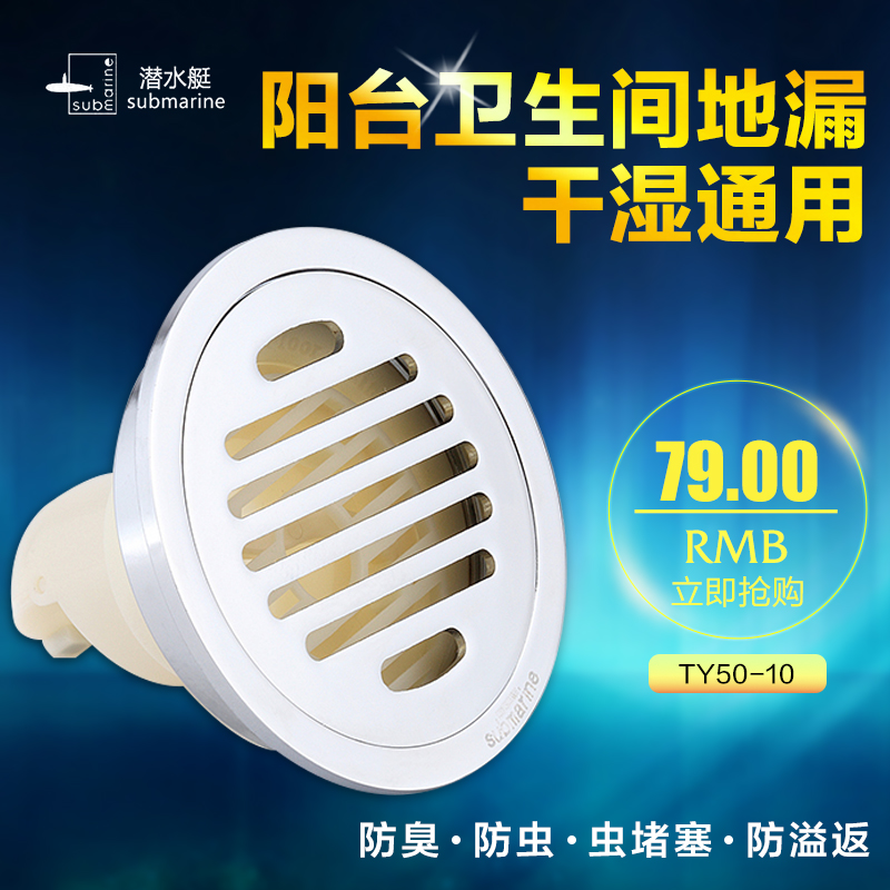 Submarine bathroom shower 50 round washing machine drain pipe sewer odor floor drain odor pest round floor drain