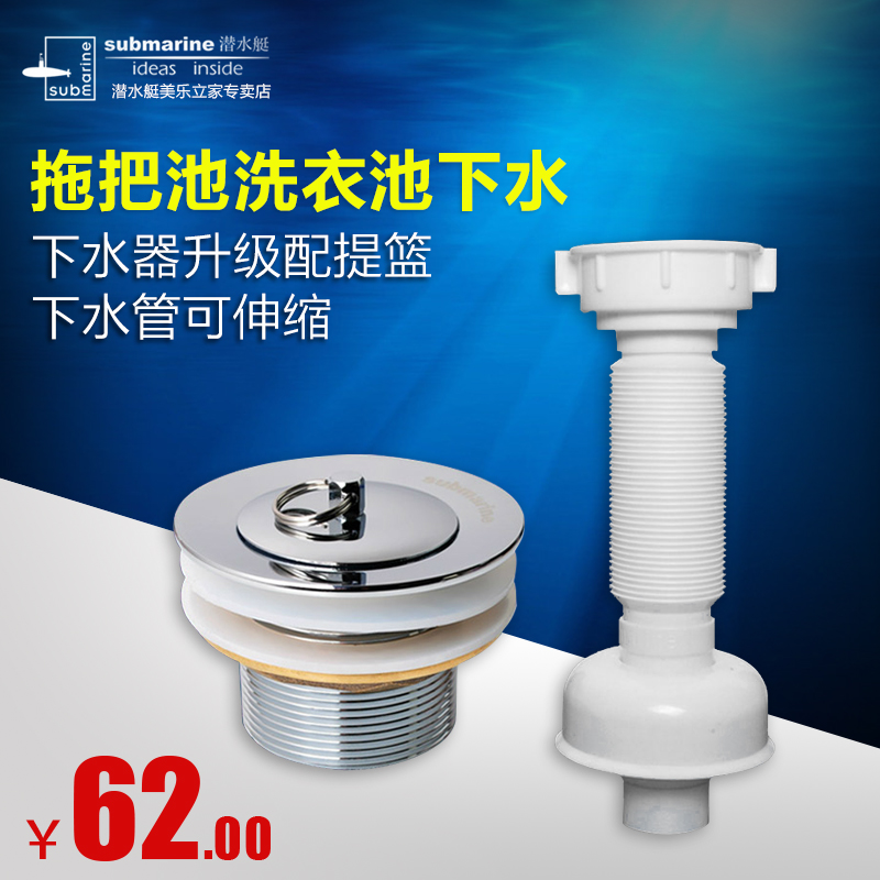 Submarine full copper mop pool laundry tub strainer mop pool laundry tub drainer kit accessories sewer pipe