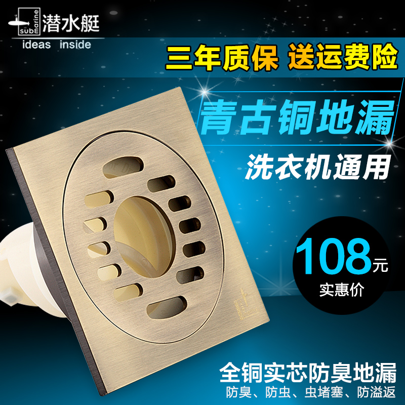 Submarine full copper washing machine drain qltf50-10x brushed bronze drum washing machine two land drain odor