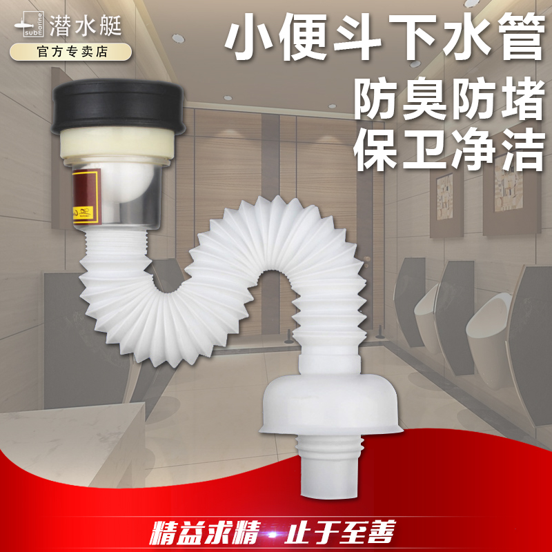 Submarine under the water urinal deodorant urinal urinal drain pipe sewer pipe pipe fittings urinal urination built-in deodorant core
