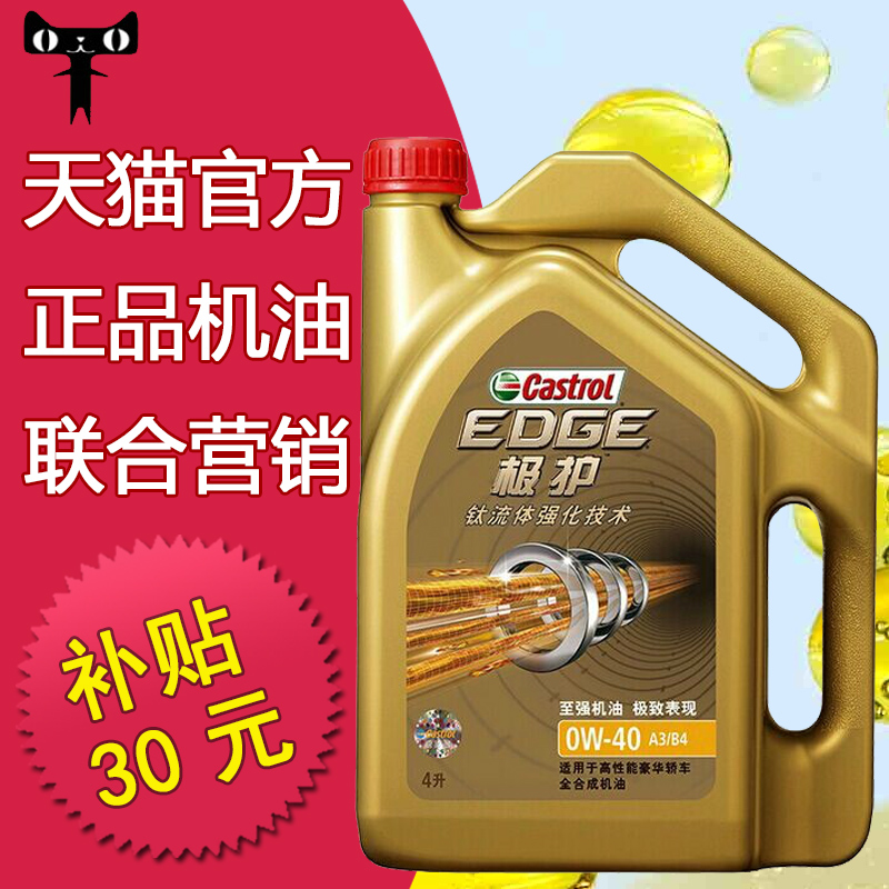 Subsidies 30 yuan castrol engine oil 0w-40 car fully synthetic engine oil sn 4l titanium fluid authentic