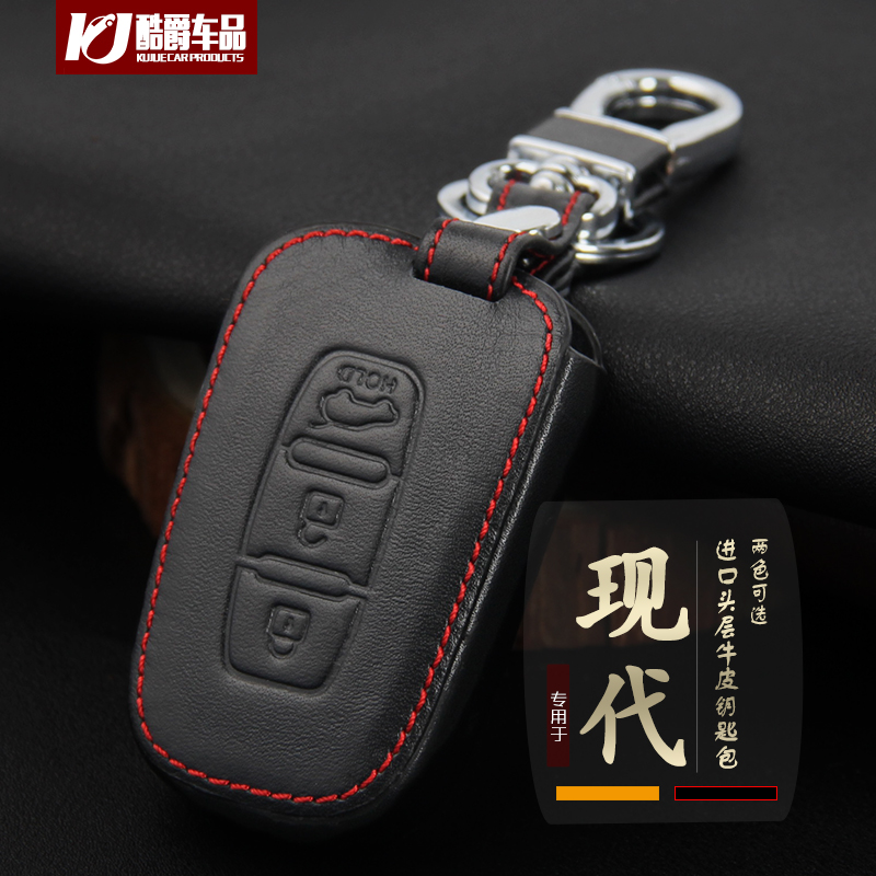 Suitable for beijing modern leather car key cases ix35 name toulenne move yuet rena new shengda ix25