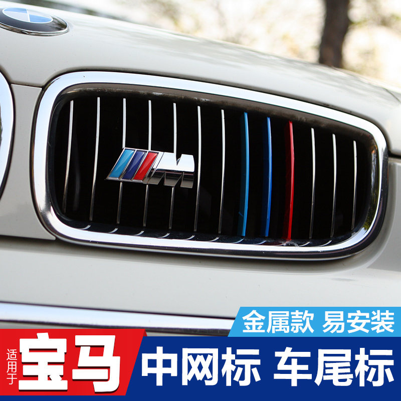 Suitable for bmw 1 series bmw 7 series/new 3 series/5 series x1/x3/x5/ Modification of network standard x6 m standard logo stickers affixed metal