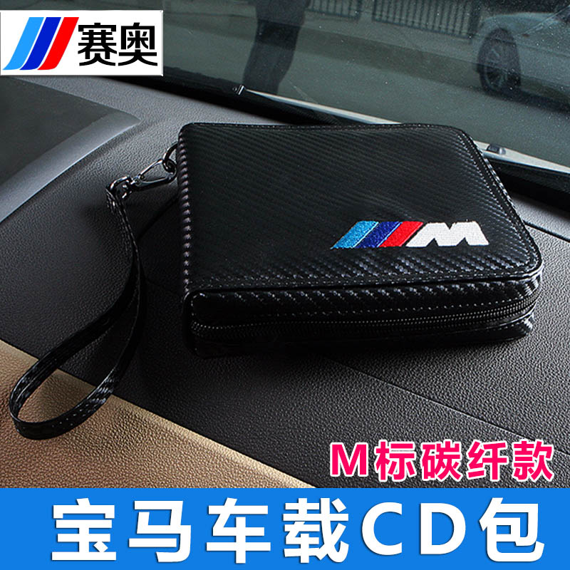 Suitable for bmw car cd package car cd package car disc cd package cd bag automotive supplies carbon fiber pattern leather