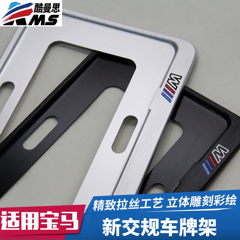 Suitable for bmw new 5 series 3 series 1 series 7 series x1x3x5x6 car license plate frame sgx regulatory license plate frame license plate frame License plate frame