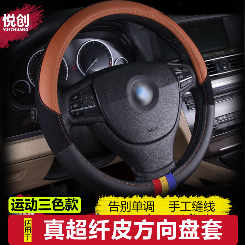Suitable for bmw steering wheel cover 3 series 5 series x1/520li/7 series x5/x3/ X6 car to cover steering wheel cover