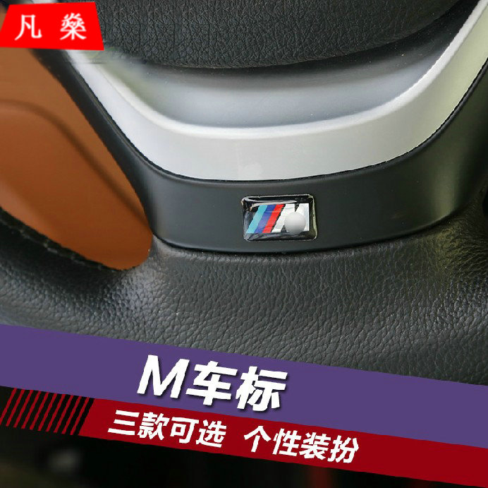 Suitable for bmw steering wheel cover stickers m x4x6X3x1 series 3 series 5 series modified car standard wheels standard decorative stickers