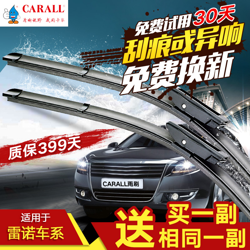 Suitable for boneless wiper megane renault koleos laguna grand scenic beauty line genuine wiper blades