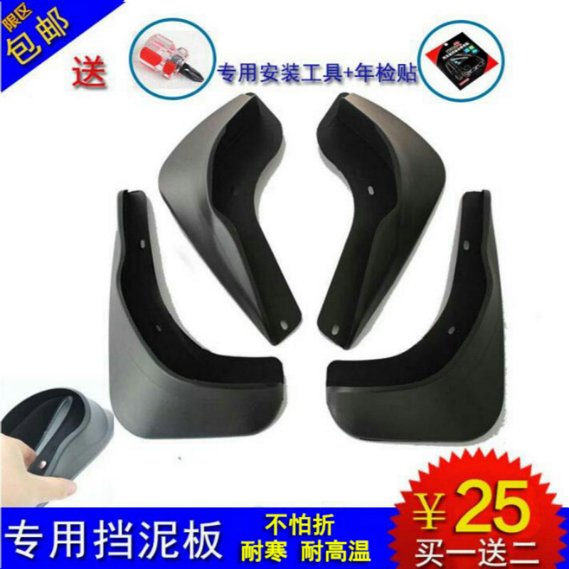 Suitable for changan cx20/cx30 v3 yat cheung yuet move cs35/cs75 rui cheng cause still xt fender fender Leather mudguard