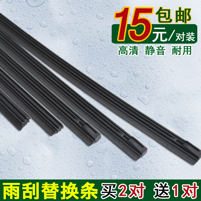 Suitable for dongfeng popular king plaza x3/x5 s500 decision xv lzgo bone boneless wipers wiper strip