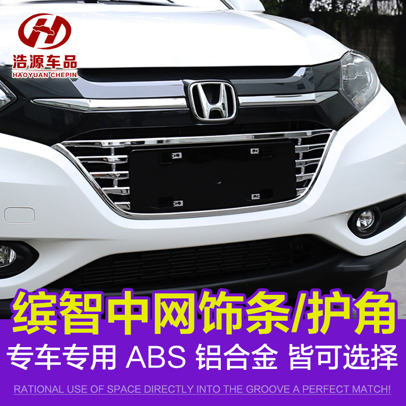 Suitable for honda bin bin chi chi front bumper trim grille trim strip light in the network modification honda bin bin chi chi bin bin chi chi decorative